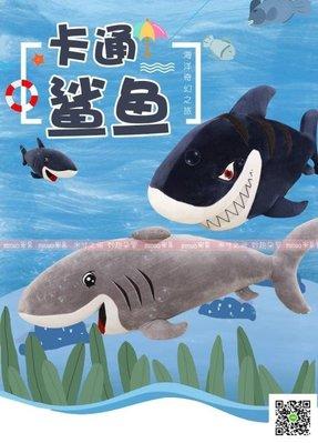 可拆洗可愛大鯊魚毛絨玩具公仔大號睡覺抱枕布娃娃生日情人節禮物