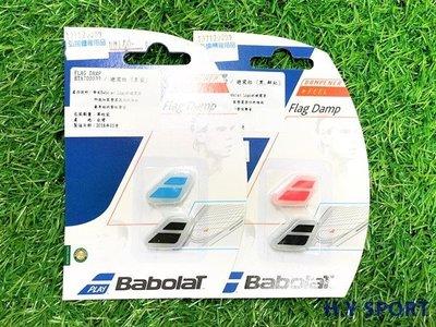 BABOLAT FLAG DAMP  球拍專用避震器 BTA700032