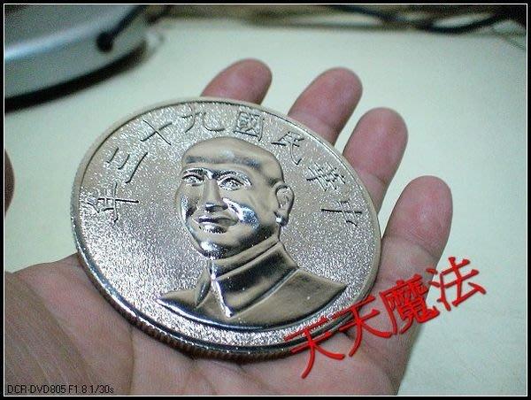 【天天魔法】【B725】最新款亮面齒邊10元大幣(有刻痕的)