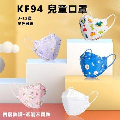 熱銷口罩現貨50入一次性KF94儿童口罩 卡通口罩 韓版魚嘴型口罩 柳葉型口罩一次性口罩95+熔噴個性口罩收藏級口罩