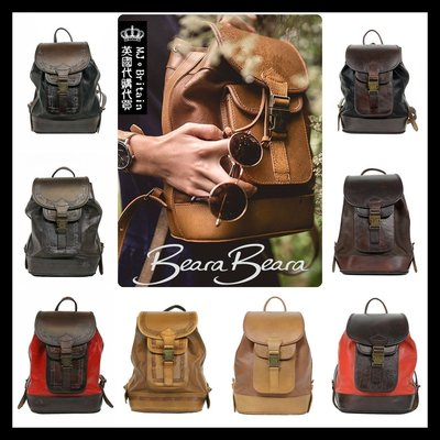 ♔MissyJ英國代購♥ Beara Beara 英倫復古潮牌波希米亞真皮雕花/無雕花全牛皮革雙肩背包金屬合扣後背包書包