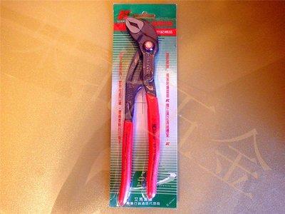 附發票*東北五金*德國K牌 水管鉗250mm~幫浦鉗~水道鉗~三合一用水管鉗 魚嘴鉗 8721250 (最新專利型)
