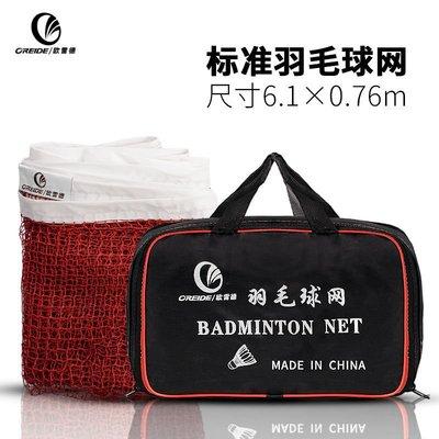 【台灣·出貨】歐雷德羽毛球網標準專業比賽便攜式折疊包邊室內室外不掛球攔網子