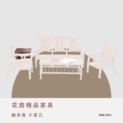 柚木色 小茶几 沙發桌 客廳桌 會客桌 台中新家具批發 000615816