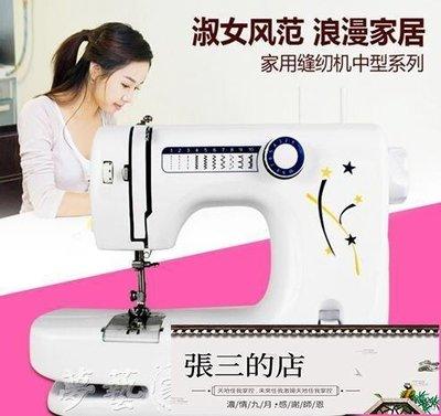 縫紉機 寶思捷268縫紉機家用電動小縫...