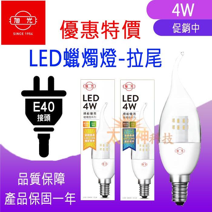 旭光 4W 拉尾 LED 蠟燭燈 燈泡 E14接頭 LED燈泡 CNS 另10W 13W 16W 【太陽神科技】
