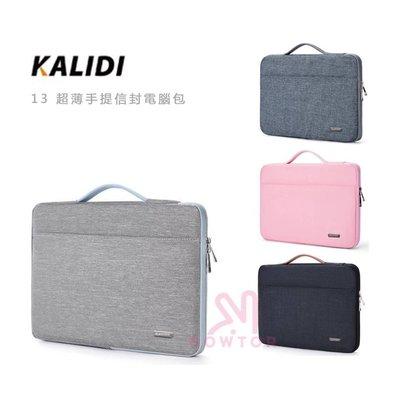 光華商場。包你個頭【Kalidi】13吋 超薄 信封 手提包 電腦包 可提 絨毛內裡