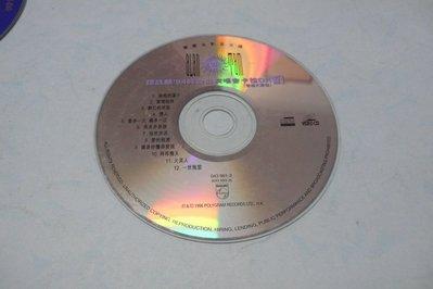 """紫色小館78-------譚詠麟""""94純金曲演唱會卡拉OK1"""