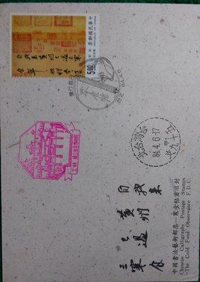 中國書法郵票故宮定點實寄首日封運費多件可併#本賣場商品購買滿千元以上者免運費#若低於郵局原售價商品一樣要運費