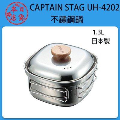 ❀日貨本店❀ [代購] Captain Stag 日本鹿牌 UH-4202 1.3L 方形不鏽鋼鍋 / 野外 露營 鍋
