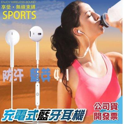 藍芽耳機 重低音耳機 藍芽耳機 藍芽運動耳機 運動藍牙耳機 蘋果耳機 USB藍芽 APPLE CSR