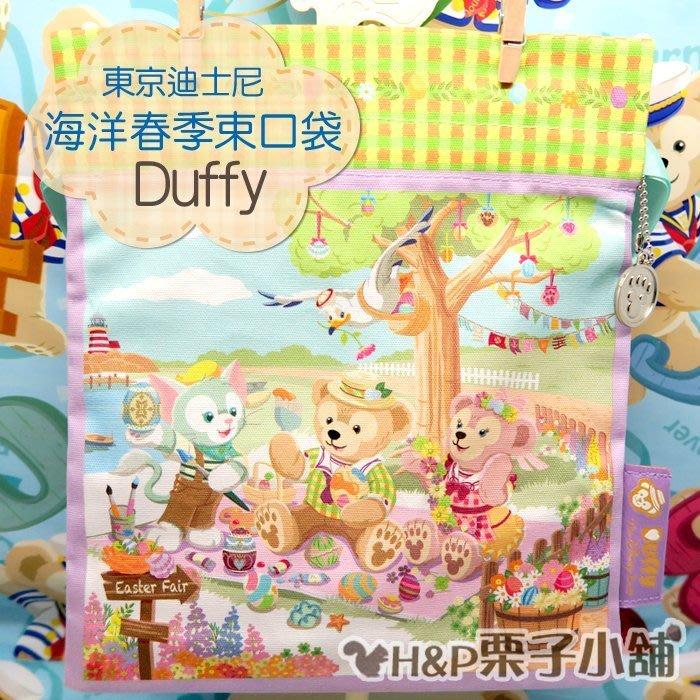 Duffy 束口袋 東京迪士尼 春季復活節 ShellieMay 達菲 傑拉托尼 春季 禮物袋[H&P栗子小舖]