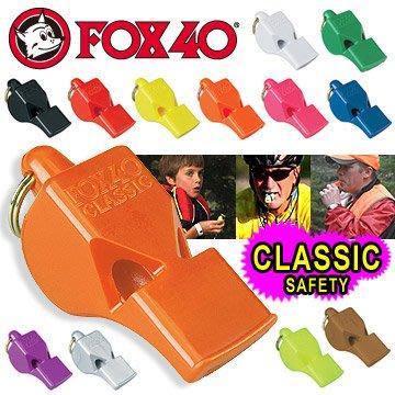 【ARMYGO】FOX40 爆音哨 (單個)