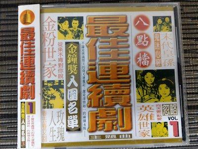 稀有CD-八點檔最佳連續劇主題曲 金鐘獎入圍(非姜育恆) NC6-2