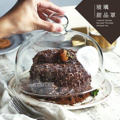 創意玻璃圓形甜品罩【18cm】透明食品罩 防塵罩 西點玻璃 展示台 蛋糕罩 拍攝道具 ※COLOUR杯盤囊集選物 ※