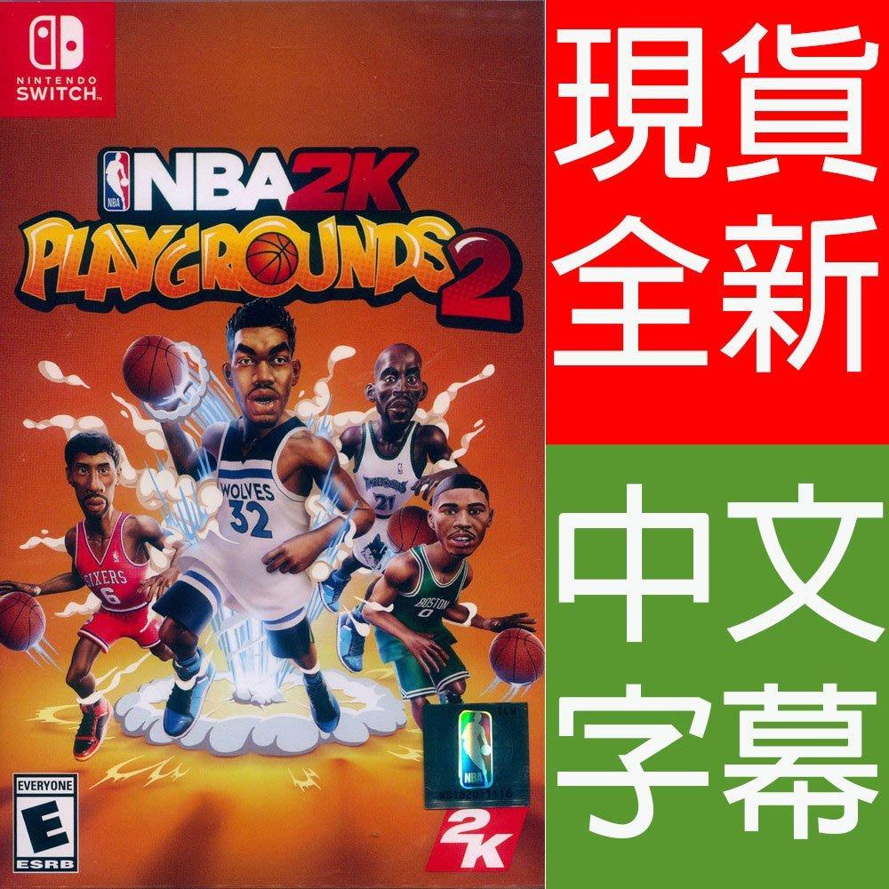 (現貨全新) NS Switch NBA 2K 熱血街球場 2 中英文亞版(美版) NBA 2K Playgrounds