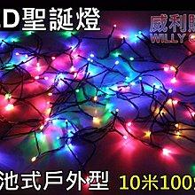 【喬尚拍賣】LED聖誕燈【150電池式.綠線】彩色.白光.8段模式10米100燈.帳篷裝飾燈