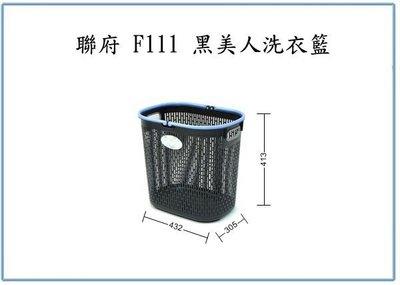 『峻 呈 』(全台滿千免運 不含偏遠 可 ) 聯府 F111 黑美人洗衣籃 整理籃 手提籃 外送籃 塑膠籃 收納籃