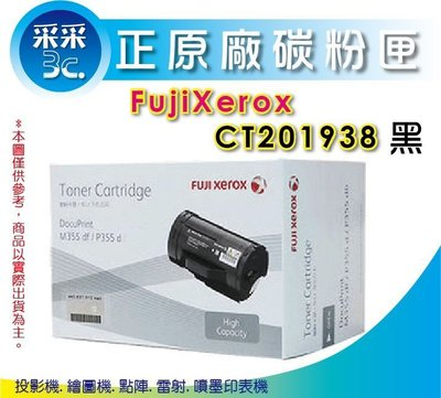 【采采3C+送$500】FujiXerox 原廠碳粉匣 CT201938  P355d/M355df/P355/M355