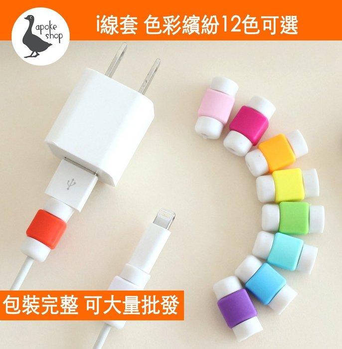 i線套 12色 可挑 蘋果 傳輸線 專用保護套 Apple iPhone iPad 保護套 充電線 i耳機套 收納 整理