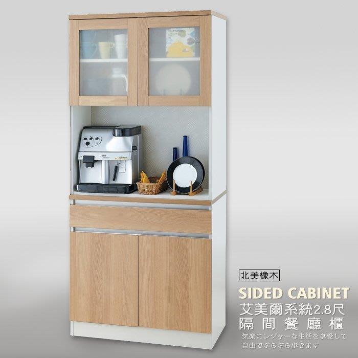 餐櫃【UHO】艾美爾系統2.8尺隔間餐廳櫃(北美橡木) 雙面櫃 免運費HO18-317-2