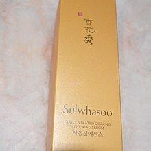 雪花秀 滋陰生人蔘 緊緻煥顏微導精露 Concentrated Ginseng Renewing Serum ❤預購❤