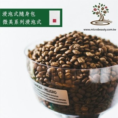 [微美咖啡]微美系列3選1(浸泡式隨身包)中焙、中深焙咖啡豆粉,滿500元免運新鮮烘培,類似濾掛、耳掛、掛耳曼巴