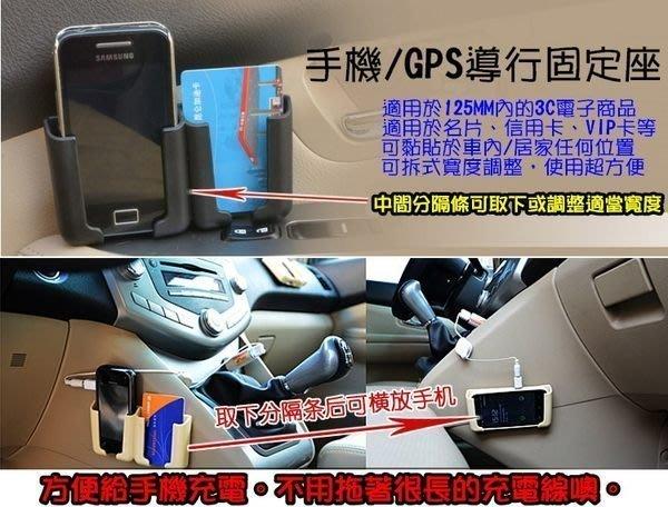 【凱益】車用/居家多功能手機架手機座保護殼導航支架車架 3M黏貼式 自行車APPLE HTC 三星 note4 z3