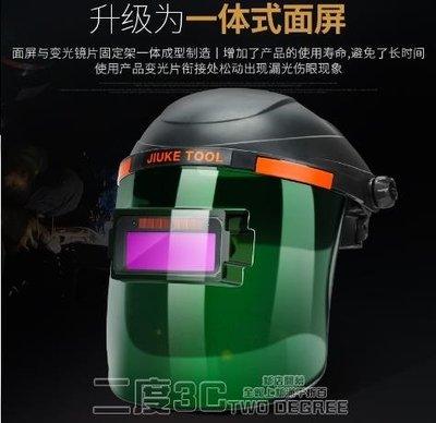 【蘑菇小隊】電焊面罩氬弧焊燒焊焊接自動變光電焊面罩頭戴式全自動焊工防護-MG62667