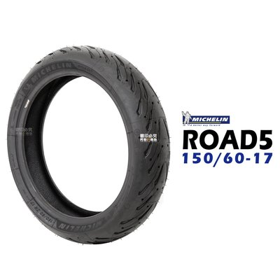 150/60-17 米其林輪胎 MICHELIN ROAD 5 150/60-17