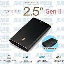 Probox HDKU31 超速 USB3.1 2.5吋 SATAIII 鋁合金硬碟外接盒【風和資訊】