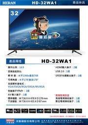 ~~ Easy購~~HERAN 禾聯32吋 HD~32WA1  液晶電視 視訊盒