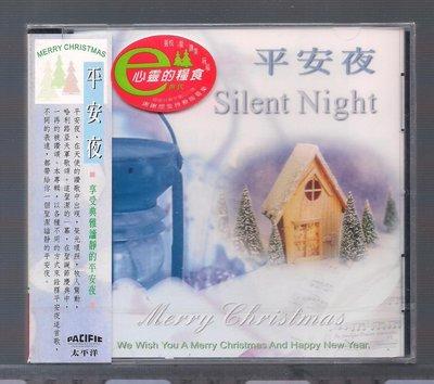 平安夜Silent Night [ 平安夜 * 聖誕鈴聲  白色聖誕 *** ]  CD未拆封