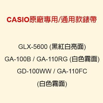 【耗材-錶帶】CASIO 時計屋  G...
