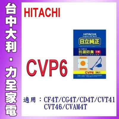 【台中大利】日立吸塵器-紙袋【CVP6】適用CF4T/CG4T/CD4T/CVT41/CVT46/CVAM4T
