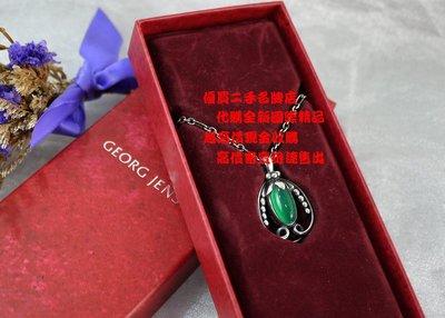 ☆優買二手名牌店☆ 喬治傑生 GJ GEORG JENSEN 1990 年度 首刻 綠玉髓 項鍊 銀鍊 純銀 稀有美品
