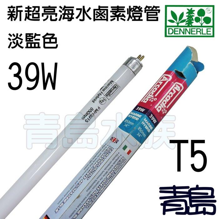 五1中1↓庫存品B。青島水族。J-FMH39T5英國Arcadia阿卡迪亞-T5-新超亮海水鹵素燈管(淡藍色)==39W
