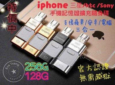 口袋相簿 MFi認證 蘋果iPhone 128G 256G 手機隨身碟 3合1 隨身碟 OTG 安卓 送隨身包兩個免運