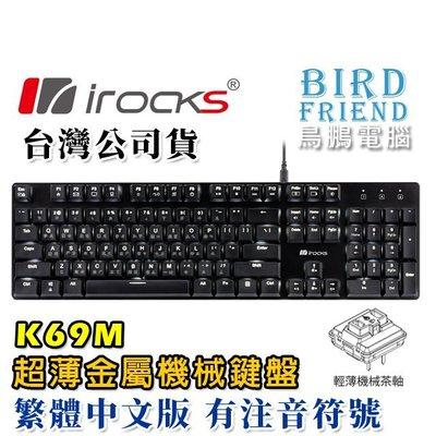 【鳥鵬電腦】irocks 艾芮克 K69M 超薄金屬機械式鍵盤 茶軸 中文版 鍵線分離 薄型 白光 鋁合金面板 快捷鍵