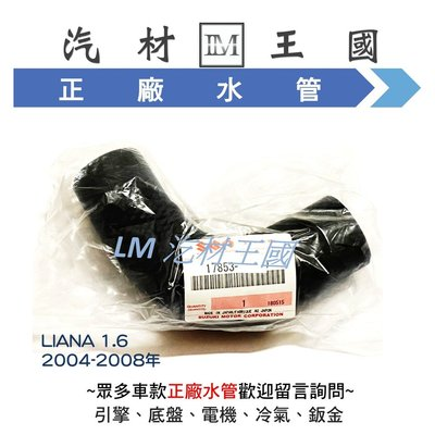 【LM汽材王國】 水管 LIANA 1.6 2004-2008年  正廠 中 水箱 熱 暖氣 引擎 水管 SUZUKI