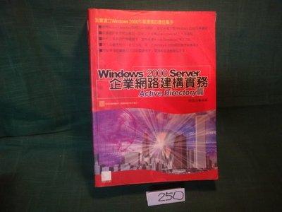 【愛悅二手書坊 19-31】Windows 2000 Server企業網路建構實務 Active Directory篇