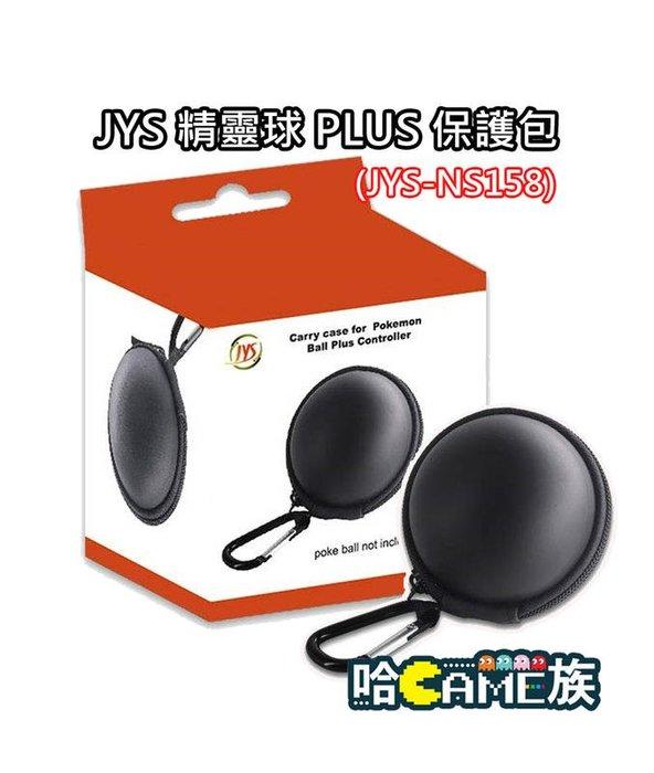 [哈GAME族] JYS NS 精靈球 Plus 收納包 Switch 黑色 寶貝球 保護包 JYS-NS158