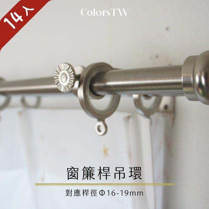 窗簾吊環 掛環 14入1組 黑鐵加工 不易生繡 鋅合金材質 內側樹脂 台灣製 【靜音設計】