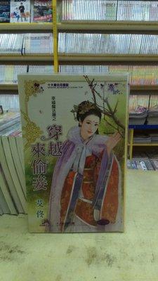 【博愛二手書】文藝小說 穿越來偷妾作者:艾佟  ,定價220元,售價66元