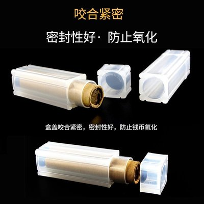 #熱賣店家#明泰PCCB高品質PP材質整卷硬幣收藏桶方桶錢幣紀念幣保護筒20.5mm(200元起購)