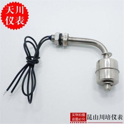 儀表/微型小浮球 不銹鋼彎型小浮球 液位控制器 液位開關