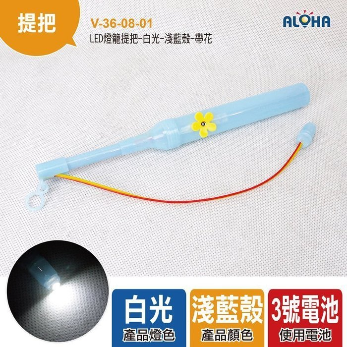 LED元宵燈籠手把【V-36-08-01】LED燈籠提把-白光-淺藍殼 元宵燈籠/DIY燈籠模組/造型燈籠/花燈