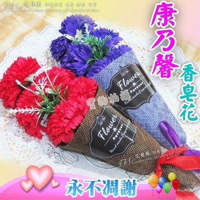 母親節 康乃馨香皂花束 禮盒 禮物(禮盒+提袋包裝) 永不凋謝的花-艾發現