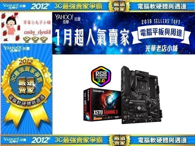 【35年連鎖老店】技嘉 X570 GAMING X AM4腳位 主機板有發票/保固5年