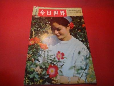 【愛悅二手書坊 23-54B】今日世界 362期 民國56年4月 16日